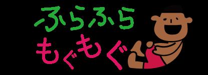 ふらふらもぐもぐ〜静岡をメインとしたのんきなグルメブログ〜